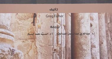 صدور كتاب جديد للأستاذ الدكتور عبدالله بن عبدالرحمن العبدالجبار