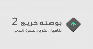 مركز التوجيه والإرشاد يعقد...