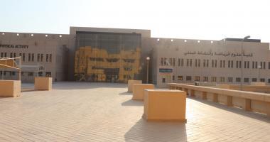 كلية علوم الرياضة والنشاط البدني تعلن عن مواعيد التقديم والاختبار للطلاب والطالبات من خارج الكلية (التحويل)