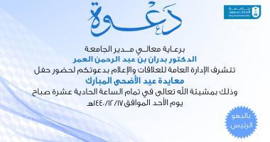 جامعة الملك سعود تقيم حفل معايدة عيد الأضحى المبارك