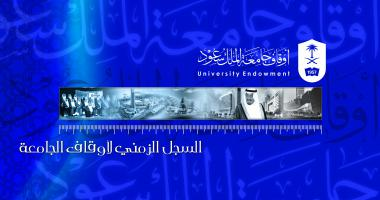 Issuing Chronological Record of KSU Endowments...