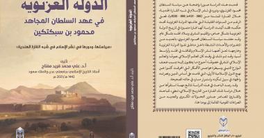 صدور كتاب جديد للأستاذ في قسم التاريخ أ.د.علي محمد فريد
