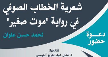 تقرير: محاضرة عن شعرية الخطاب الصوفي في رواية