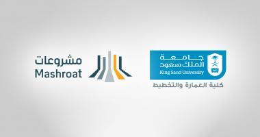 توقيع اتفاقية تفاهم بين جامعة الملك سعود والبرنامج الوطني لإدارة المشروعات (مشروعات)