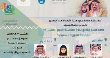 ندوة احتفالية بمناسبة اليوم الوطني السعودي 91