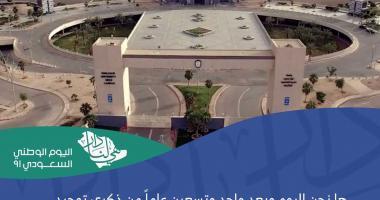 المدينة الجامعية للطالبات تحتفل بذكرى اليوم الوطني الواحد والتسعون