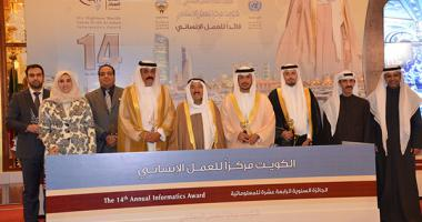 جامعة الملك سعود تحصل على جائزة الشيخ سالم الصباح للمعلوماتية