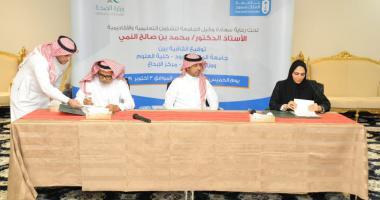 توقيع اتفاقية بين كلية العلوم ومركز الابداع بوزارة الصحة