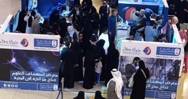كلية العلوم بجامعة الملك سعود تدشن (معرض استكشاف العلوم)