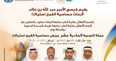كرسي الأمير عبدالله بن خالد...