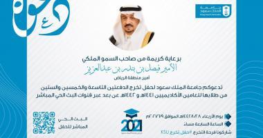 برعاية سمو أمير منطقة الرياض وحرمه جامعة الملك سعود تخرج طلاب وطالبات العامين الأكاديميين 1441-1442ه