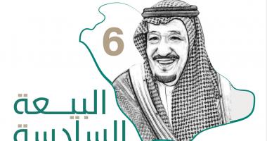 الدكتور السلمان: في ذكرى البيعة السادسة .. إنجازات عظيمة مُتوالية.