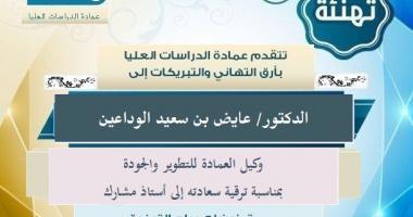تهنئة الدكتور عايض الوداعين