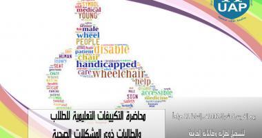 محاضرة بعنوان التكييفات التعليمية للطلاب والطالبات ذوي المشكلات الصحية - برنامج الوصول اشامل