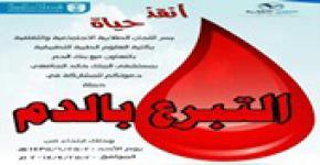 حملة للتبرع بالدم بكلية العلوم الطبية التطبيقية