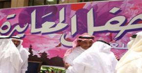 حفل معايدة لمنسوبي الجامعة بمناسبة عيد الفطر المبارك