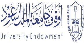 جامعة الملك سعود رائدة الجامعات .. أوقاف الجامعة مثالاً