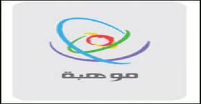 انطلاق فعاليات برنامج موهبة جامعة الملك سعود ..