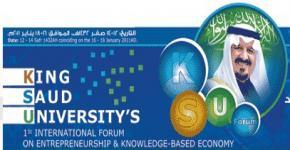KSU's First Forum on Entrepreneurship and Knowledge-Based Economy concludes