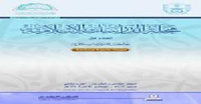 صدور العدد (25/2) من «مجلة الدراسات الإسلامية» بجامعة الملك سعود