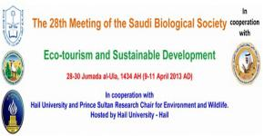 Hail University hosts KSU for Saudi Biological Society Convention