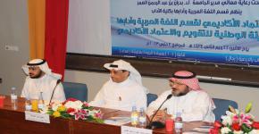 """معهد الملك عبدالله للبحوث يقيم تحالفات إستراتيجية """" جديدة """" في تقنية المعلومات والإدارة والمحاسبية"""