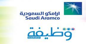 بدأ التسجيل في التدريب الصيفي لشركة أرامكو السعودية