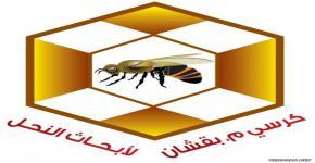 اختتام فعاليات المهرجان الدولي الخامس للعسل بالباحه الذي ينظمه كرسي المهندس عبدالله بقشان لابحاث النحل
