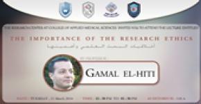 ـ محاضرة اخلاقيات البحث العلمي بكلية العلوم الطبية التطبيقية ـ