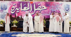 حفل معايدة لمنسوبي الجامعة بمناسبة عيد الأضحى المبارك