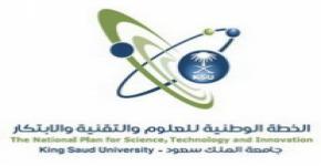 100 منحة سنويا  لطلاب الدراسات العليا والباحثين في المختبرات العالمية ضمن الخطة الوطنية للعلوم والتقنية والابتكار