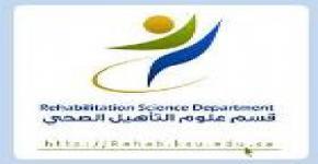 مواعيد الاختبار النظري والمقابلة الشخصية لطلاب الدراسات العليا ( علاج طبيعي ) بكلية العلوم الطبية التطبيقية