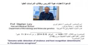 محاضرة بكلية العلوم الطبية التطبيقية