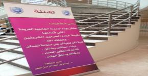 فعالية استقبال الطالبات المستجدات للعام الجامعي 1434/1435