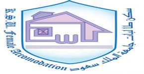 سكن طالبات جامعة الملك سعود يستقبل طالباته المستجدات