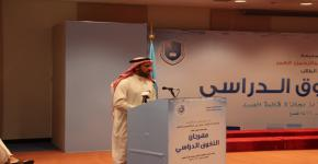 Al-Othman honors students at the Academic Excellence Festival