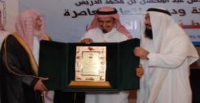 KSU establishes Chair for the Biography of the Prophet (PBUH)