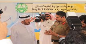 """الجمعية السعودية لطب الأسنان تنظم حملة """" ابتسم ... أخي الحاج """""""