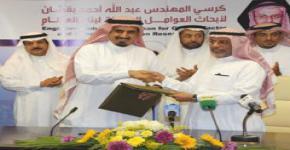 Abdullah Bugshan establishes Research Chair for Dentistry at KSU