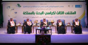 نائب أمير منطقة الرياض يفتتح الملتقى الثالث للكراسي البحثية بالمملكة والمعرض المصاحب