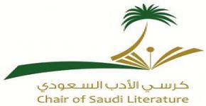 KSU Rector Al-Omar inaugurates Saudi Literature Research Chair