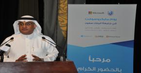 في يـوم مايـكروسـوفت بالجامعـة نائب  Microsoft : نعتز بالشراكة مع جامعة الملك سعود