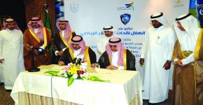 الهلال وجامعة الملك سعود يوقعان عقد كرسي أبحاث التطوير الرياضي
