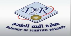 Scientific research workshop at KSU