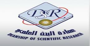 Scientific research workshop at KSU