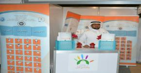 KSU Participates First National Forum for Employment to Disabled Persons