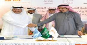 Saudi firm ABV Rock Group Co. to build home of the National Diabetes Center