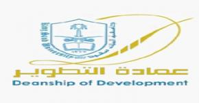 Director of Policies and Procedures appointed at Deanship of Development