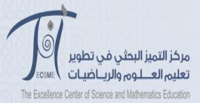 Al-Obeikan Chair for Science & Mathematics Education holds three-day workshop for nation's educators
