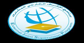 """نظم برنامج الإشراف المشترك بجامعة الأميرة نورة بنت عبدالرحمن  """"ورشة عمل  عن الواقع والتحديات المستقبلية لبرامج الإشراف المشترك"""""""